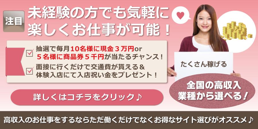 女性高収入アルバイト求人【女性高収入求人相談センター】